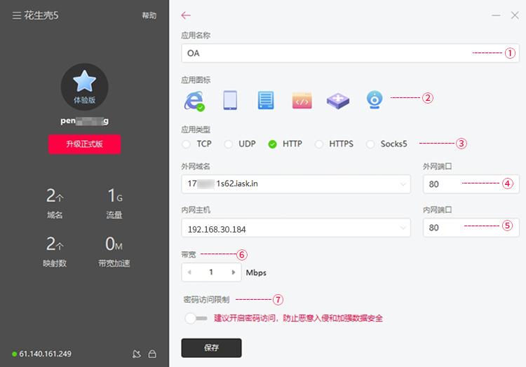 动态ip搭建服务器_使用花生壳内网穿透服务搭建OA管理软件 - 客服中心 - Oray